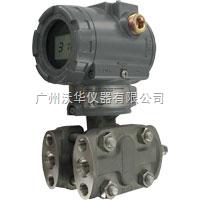 3100系列 -3100系列 防爆差壓變送器