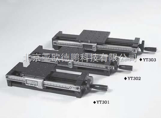 DP-YT300-手動平移臺/手動位移臺