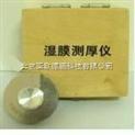 濕膜測厚儀/油漆濕膜測厚儀/油漆濕膜測試儀