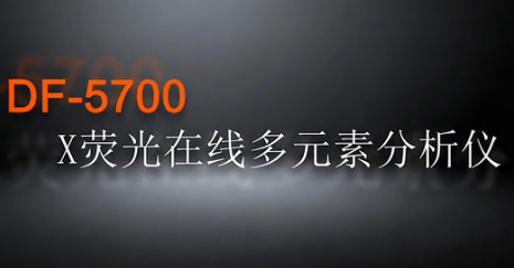 东方测控DF-5700X荧光在线多元素分析仪