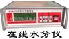HYD-ZS微波水分仪|微波水分测定仪