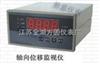 ZC6302型振動監控儀