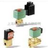 -ASCO比列调节电磁阀,833-354001020